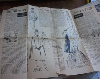 10 Vintage newspaper pages from '70 or '80 in Hebrew. Crochet patterns, cooking recepies and fashion patterns