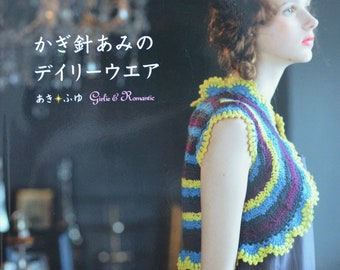 Making Girly & Romantic  Daily Crocheted Wear  - Japanese Craft Book