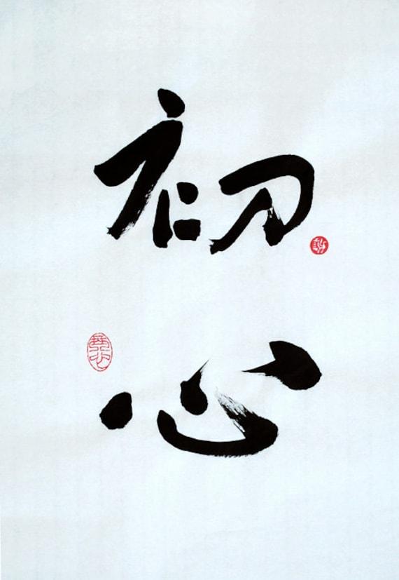 Beginner's Mind - Original Chinese Calligraphy - For the Goodness of the World - Wall Art - Peaceful Art - Zen Art