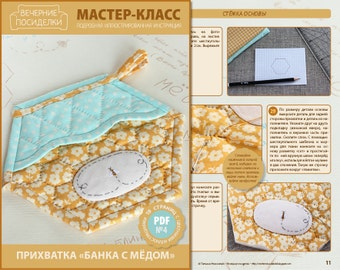 "PDF Sewing Tutorial ""Honey Potholder"" (in Russian)"