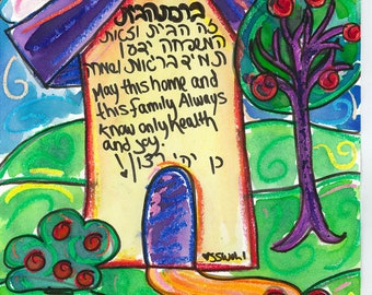 Birkat HaBayit (Blessing for a Home) print