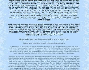 """Shema Israel translated- custom- 11.5x17"""""""