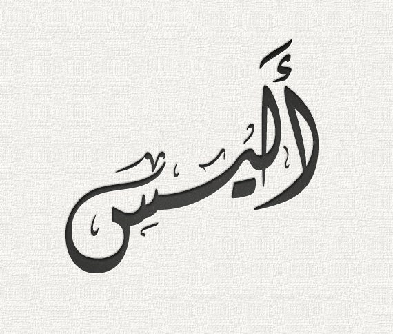 Custom Arabic Calligraphy Of Your Name Diwani One Name