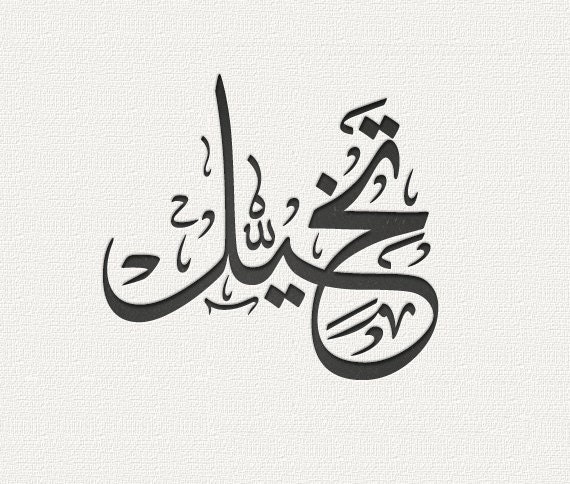 Custom arabic calligraphy thuluth one word by natoof on etsy