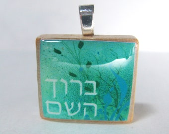 Baruch HaShem - thank God - Hebrew Scrabble tile pendant with turquoise background