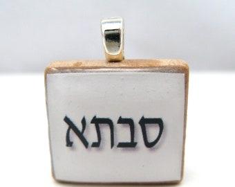 Savta - Grandma or Grandmother - Hebrew letters on white