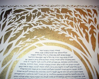 Trees and Pomegranates Gold Ketubah - papercut artwork - calligraphy
