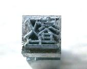 Vintage Japanese Kanji Stamp - Metal Stamp - Chinese Character - Vintage Stamp - Vintage Typewriter Key -  Bed of Torrent
