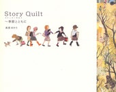 Master Yukari Takahara Collection - Story Quilt 01 - Japanese craft book