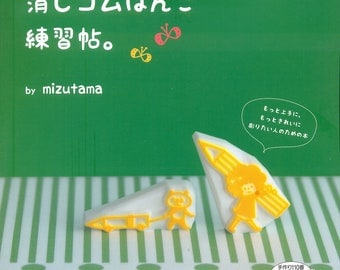 Master Mizutama Collection 02- Step by Step DYI Rubber Stamp - Japanese craft book