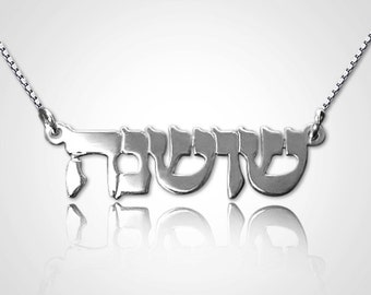 Hebrew Name Necklace Personalized Sterling Silver