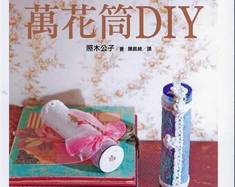 Making My Own kaleidoscope - Japanese Craft Pattern Book (In Chinese)