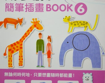 Cute Markers Illustrations by Natsuki Suyama - Japanese Craft Book (In Chinese)