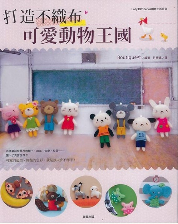 Making Animal Felt Mascot Kingdom- Japanese Craft Book (In Chinese)