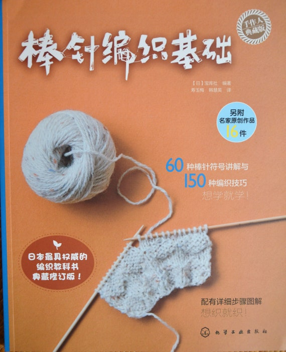 Basic Knitting Techniques Japanese Craft Book (In Chinese)