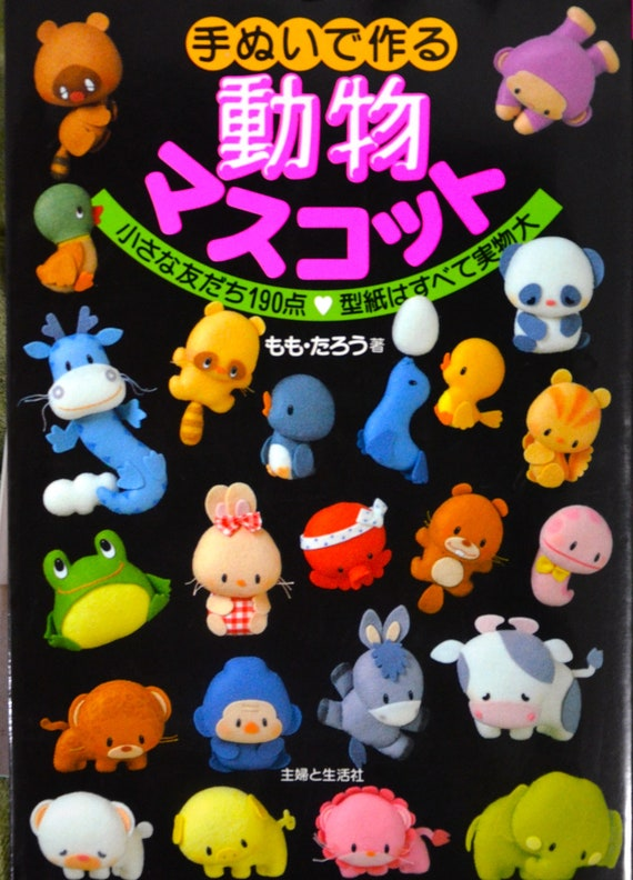 190 Felt Dolls and Animals - Japanese craft book