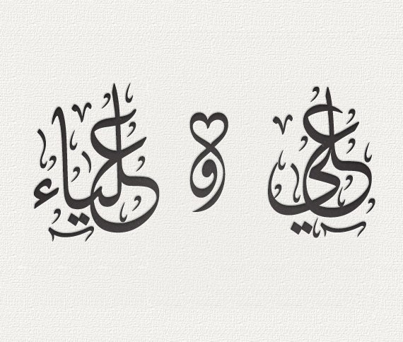 Custom Arabic Calligraphy Of Your Name Thuluth Two Words