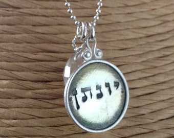 Every Disc Has A Story- personalized it in Hebrew or English - 5 DIFFERENT FONTS- clear quartz crystal