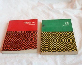 Vintage Chinese Books Red Green Covers Novels