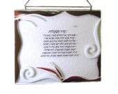 Song of Ascents / Shir Hamalot (Hebrew) Fused Glass Blessing