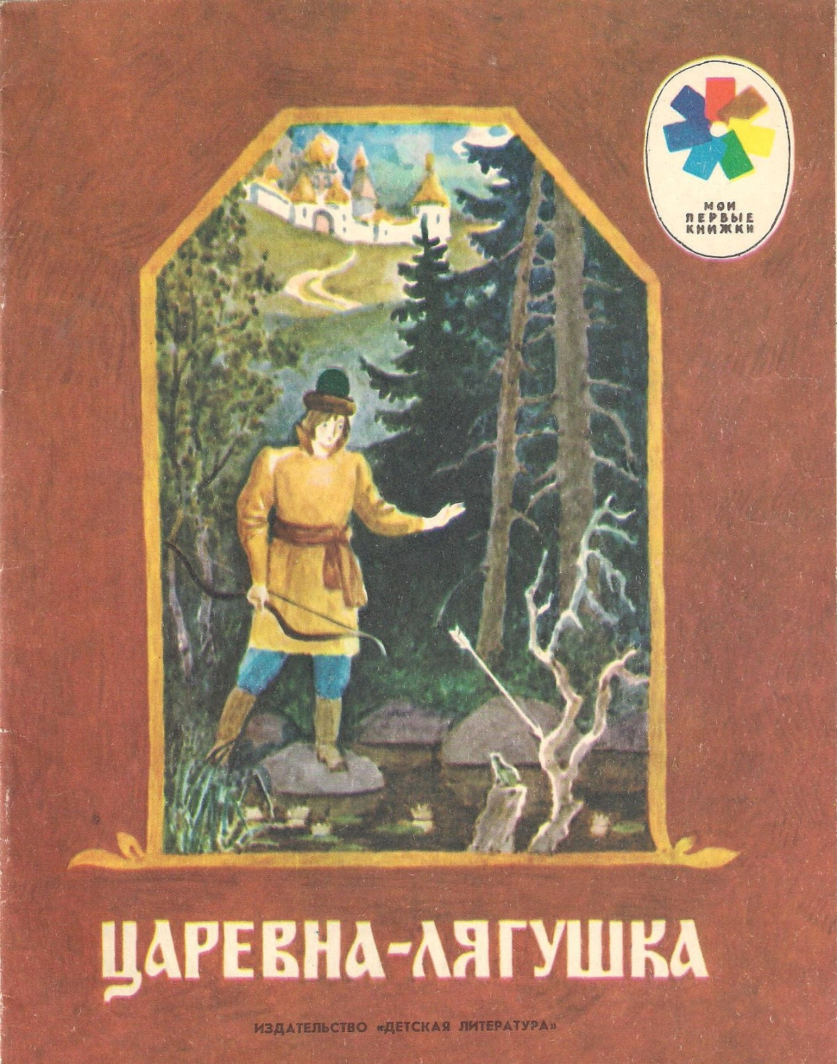 Selected Poems for Children vintage Russian book from HannaRivka on Etsy