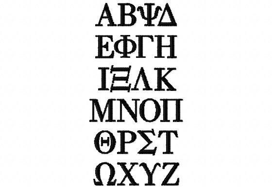 Mini Greek Alphabet 5 Inch Machine Embroidery Font