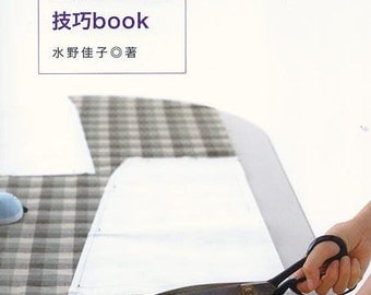 Sewing Basic Book - From Tracing to Cutting by Yoshiko Mizuno - Japanese Sewing Pattern Book for Women (In Chinese)