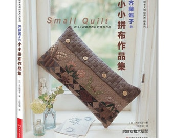 Patchwork Lesson by Yoko Saito Japanese Patchwork Craft Book (In Chinese)