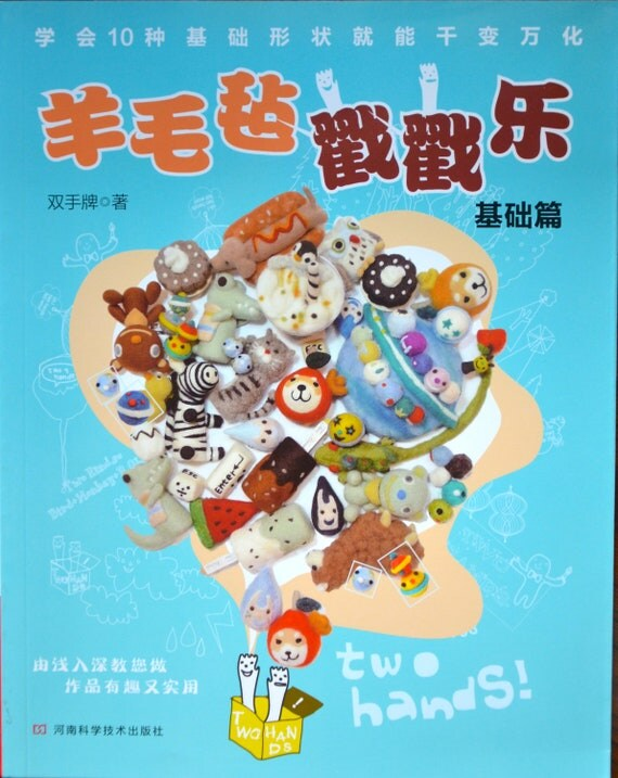 Two Hands Needle Felting Fun Book (In Chinese)
