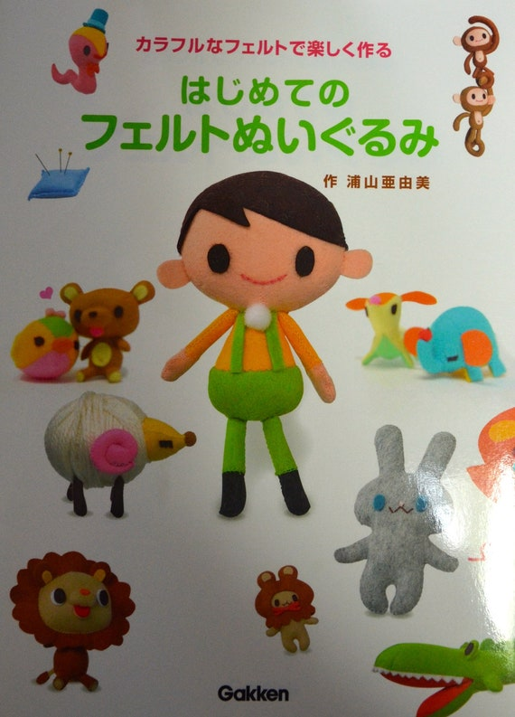 My First Felt Mascots & Animals by Ayumi Urayama- Japanese Craft Book
