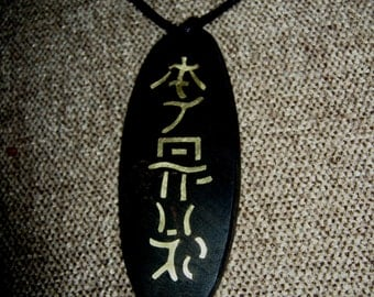 Reiki symbol. Hon sha ze sho nen Symbol on African Ebony pendant