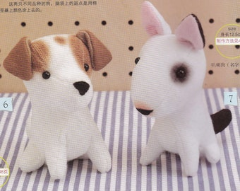 Felt Bull Terrier & Jack Russel Puppy Plush Stuffed Mascot Miniature Animal Doll -Scaled E PATTERN in Chinese and Template Titles in English