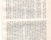 Pages from a Korean Book written in Korean and Chinese 20 pages