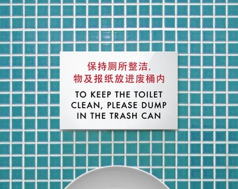 Funny Sign. Bathroom Sign. Toilet Sign. Restroom Sign. Chinglish Humor. Dump in the Trash Can