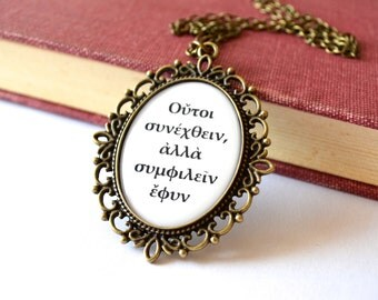 Sophocles Antigone quote necklace. Greek goddess jewelry, grecian necklace, wedding, bridal, antique bronze or silver