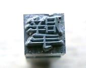 Japanese Typewriter Key - Metal Stamp - Kanji Stamp - Chinese Character Stamp - Japanese Stamp - Vintage Stamp - Thumb Break Tear Open Rip