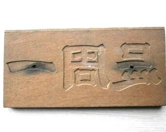 Vintage Japanese Kashigata Mold 1st Anniversary Memorial Service Mold