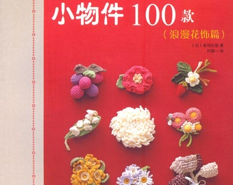 Crochet Corsage 100 - Japanese craft book (in Simplified Chinese)