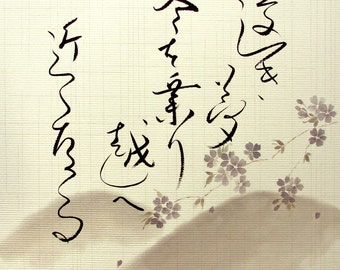 Distant Dreams   9.5x10.5 in./24x27 cm.   Japanese Calligraphy