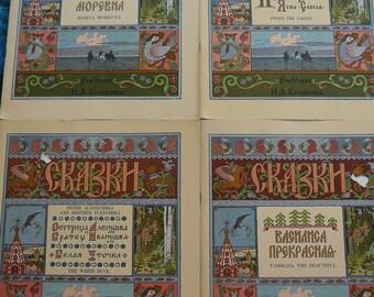 Vintage Russian Folktales - Irina Zheleznova