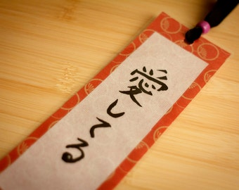 Love kanji calligraphy bookmark