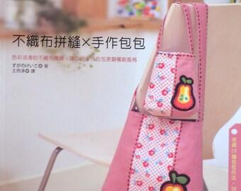 Felt Appliqué Bags & Zakka Goods  - Japanese Craft Book (In Chinese)