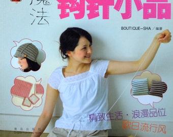 Magical Crochet Zakka Goods Japanese Crochet Craft Book (In Chinese)