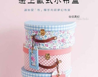 Lovely Decorated Boxes from Europe by Maki Saeki- Japanese Craft Book (In Chinese)