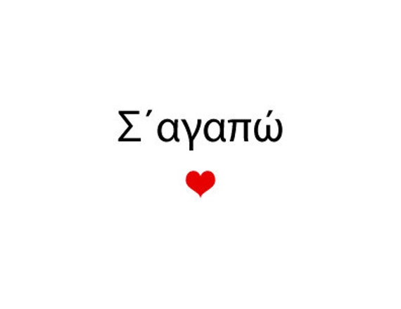 Items similar to I love you in Greek - Card for him or her