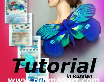 Felted Big Butterfly, Brooch, Pin, Wall Desing, Tutorial in Russian PDF