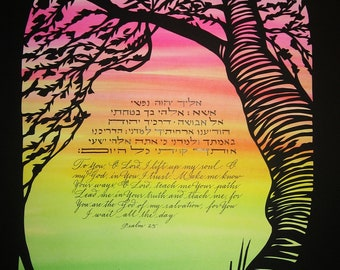 Scripture Passage for Child - papercut artwork - acrylic painted background - calligraphy by hand