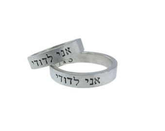 I Am My Beloved's Silver Wedding Band Set Hand Stamped Hebrew Wedding Rings Custom Unisex Rings Personalized Engraved Artisan Handmade Fine