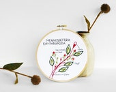 "Embroidery Art Botany Study: Hennessefera Erythropoda. Embroidery Hoop Art of Botanical Plant Diagram, Red & Green Leaves in 6"" Hoop"