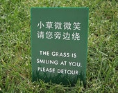 Funny Sign. Keep off the grass sign. Yard Sign. Lawn Sign. Chinglish Sign. The Grass is Smiling at You